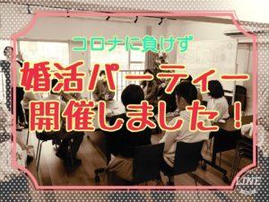 名古屋市 婚活パーティー